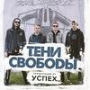 """05.11/Тени Свободы - Презентация EP """"Успех"""""""