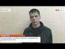 В Екатеринбурге полицейские задержали подозреваемого в разбое и угоне такси