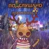Подслушано | Новомосковск (Украина)