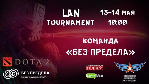 Любители DOTA 2 поборются за право представлять псковскую команду «Без