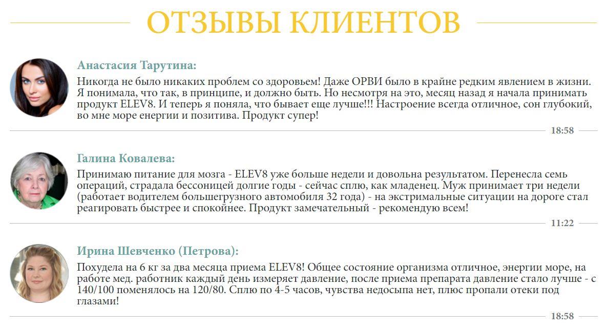 отзывы,млм,elev8,bepic,продукт натуральный,энергетик,адаптоген