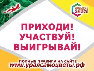 Уральцам оказалось интереснее узнавать о лотерее, нежели о выборах