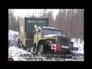 Дальнобойщики Севера,дороги Севера России.Зимник-более правдоподобно