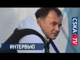 ПФК ЦСКА (мол.) — Томь (мол.) — 4:0. Интервью с Гришиным