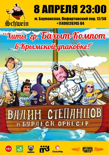 Хиты гр. БАХЫТ КОМПОТ в Крымской упаковке 0804