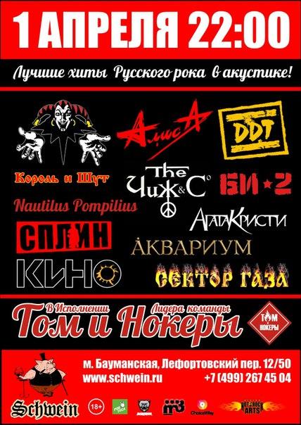 РУССКИЙ РОК - Все Хиты 1 апреля в клубе Швайн