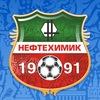 ФК «Нефтехимик»