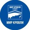 МИР КРОВЛИ | +7(4912) 24-93-53, 95-83-80