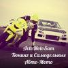 AvtoMotoSam (Ремонт и Тюнинг)