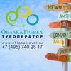 OblakaTravel Company