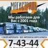 """ТТК """"МАГИСТРАЛЬ"""" г. Саров / Аренда автобусов"""
