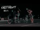Барабанный дуэт МЕГАБИТ | Барнаул | MIX 1