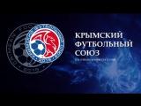 Церемония жеребьевки команд-участниц третьего чемпионата Премьер-лиги Крымского футбольного союза сезона-2017/18, по итогам кото