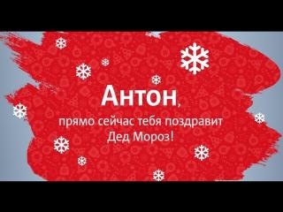 С Новым Годом, Антон!