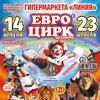 """Цирк-шапито """"ЕВРО ЦИРК"""" Саранск 26.05-12.06"""