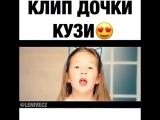 Дочька Кузи из универа
