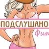 Подслушано фитнес-клуб Саратов