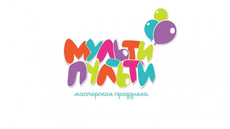 Агенство Детских Праздников Мульти-Пульти в Санкт-Петербурге