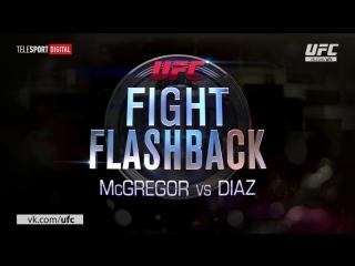 UFC Fight Flashback McGregor Vs Diaz 1 [RUS]