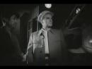 «Человек меняет кожу» 1959 - драма, шпионский, реж. Рафаил Перельштейн