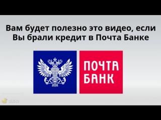 Возврат страховки с ПАО Почта банк
