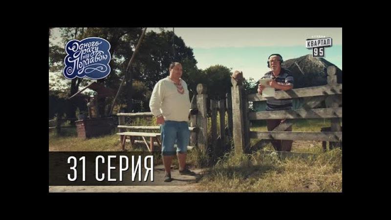 Однажды под Полтавой - комедийный сериал | Выпуск 31 молодежная комедия 2016