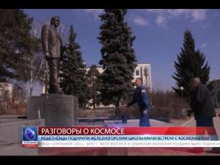 2017.04.21 Решетнёвцы подарили железногорским школьникам встречу с космонавтом