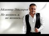 Айдамир Эльдаров - Не женюсь я, не женюсь (2015)