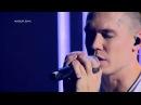 """Горький туман. Группа """"2517"""" живой концерт. Соль на РЕН ТВ"""