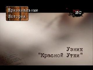 Легенды Уголовного Розыска - Узник Красной Утки