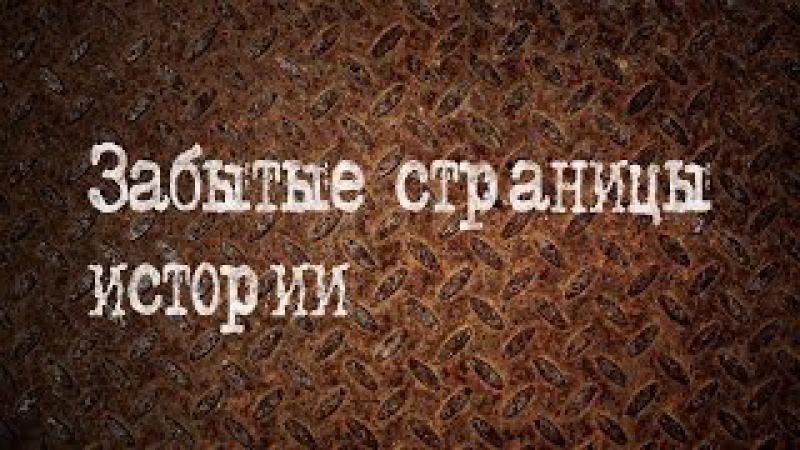 Забытые страницы истории - Мукачевские контрабандисты