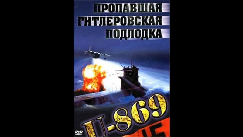 Пропавшая гитлеровская подлодка U-869