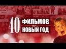 ТОП 40 НОВОГОДНИХ ФИЛЬМОВ 🎄 Лучшие фильмы про Рождество и Новый Год