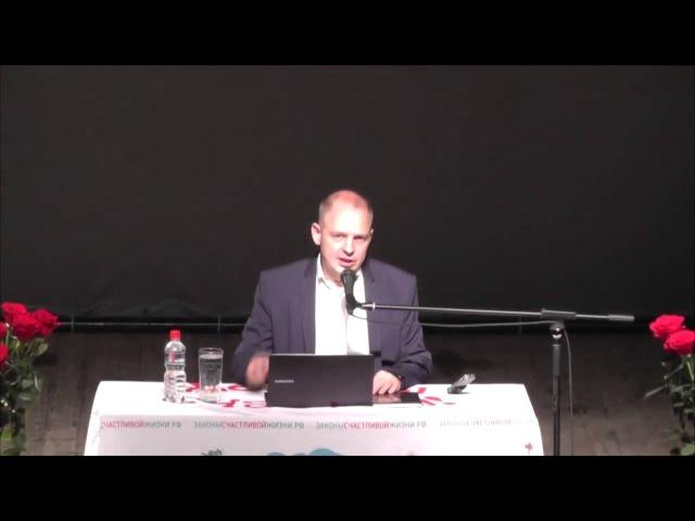 Воспитание детей (Часть 1/3). Руслан Нарушевич. Ижевск 15.06.2015
