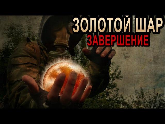 Золотой шар завершение клим
