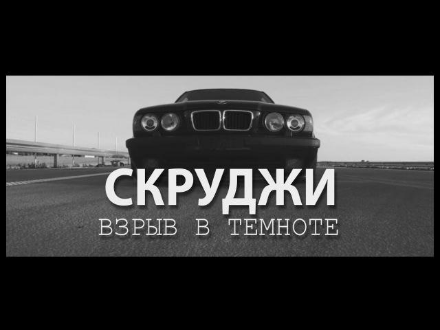 Скруджи Взрыв в темноте BMW DRIFT 2k17