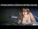 ТАЙНА ОРУЖИЯ АНТИСНАЙПЕРА. КСВК-КОРД