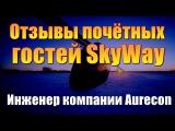 Инженер компании Aurecon «SkyWay – это инновация, которая восхищает»