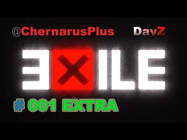 Arma 3 Exile Max Hardcore Остров головорезов, или Amfi тащит нубов » Freewka.com - Смотреть онлайн в хорощем качестве