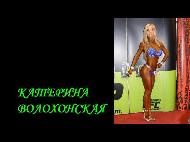 Катерина Волохонская. Спортсмены UBPF. Чемпионат Украины 2015.