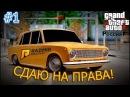 GTA Криминальная Россия По сети 1 - Получил права!