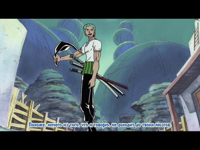 Ван Пис. Зоро vs Луффи vs Барокк Воркс. Момент из аниме One Piece