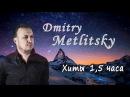 Дмитрий Метлицкий Лучшее Невероятно красивая потрясающая музыка для души