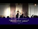2016 Песенная суббота сестер Шоршер Весь этот джаз