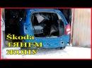 Škoda 1 ВЫТЯГИВАЕМ ЖОПУ С чего начать ремонт авто