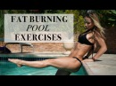 10 BEST FAT BURNING EXERCISES YOU CAN DO IN THE POOL 5 Minute Fit Friday with Z