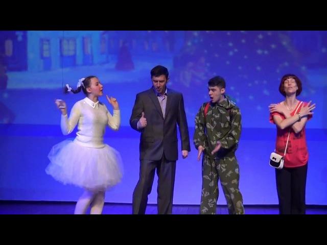 Новогодний СЕМЕЙНЫЙ ПЕРЕПОЛОХ от Театра танца АНТРЕ (г.Лобня, дек 2016)
