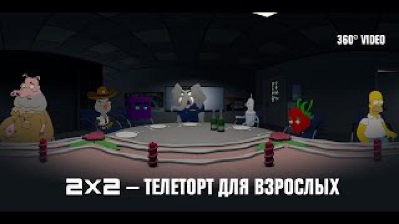 2x2 — телеторт для взрослых VR 360
