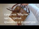 Сундучок-сумка -