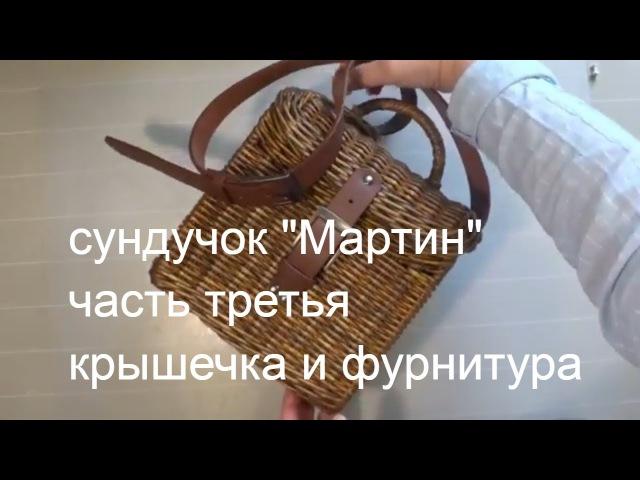 Сундучок-сумка -Мартин часть третья -заключительная
